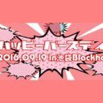 タミーノック主催『9/19yuho生誕企画ライブ「ハッピーバースデイ!」』に出演します